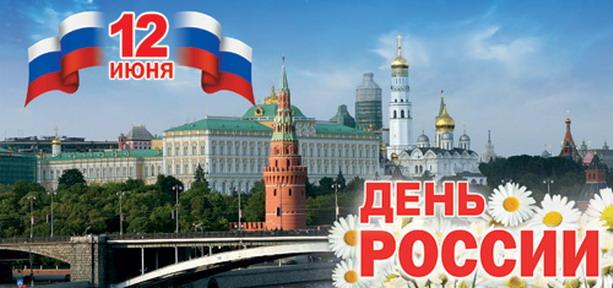 Поздравление председателя СНД с Днем России