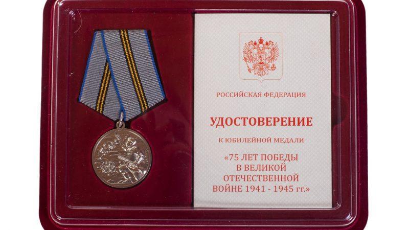 """""""75 лет Победы в ВОВ 1941-1945 г.г"""""""
