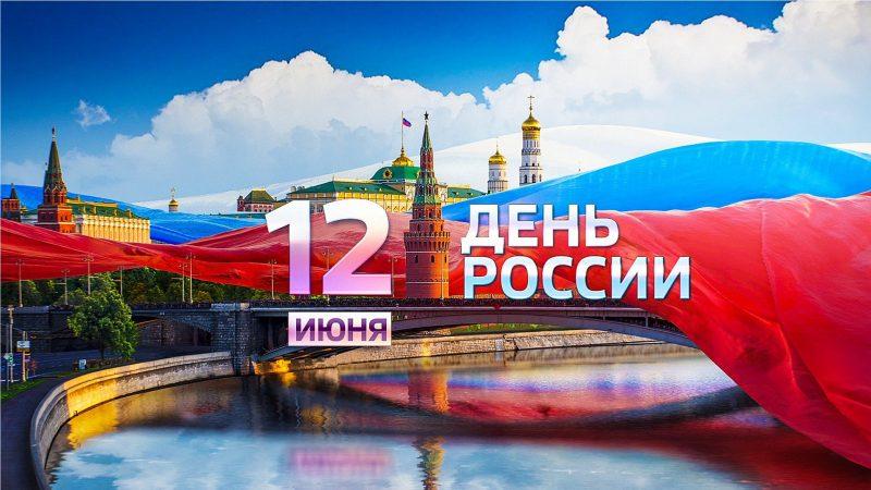 Поздравление председателя СНД с Днем России!