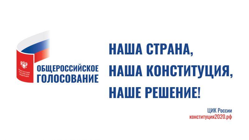 Поправки в Конституцию РФ: защита исторической памяти…