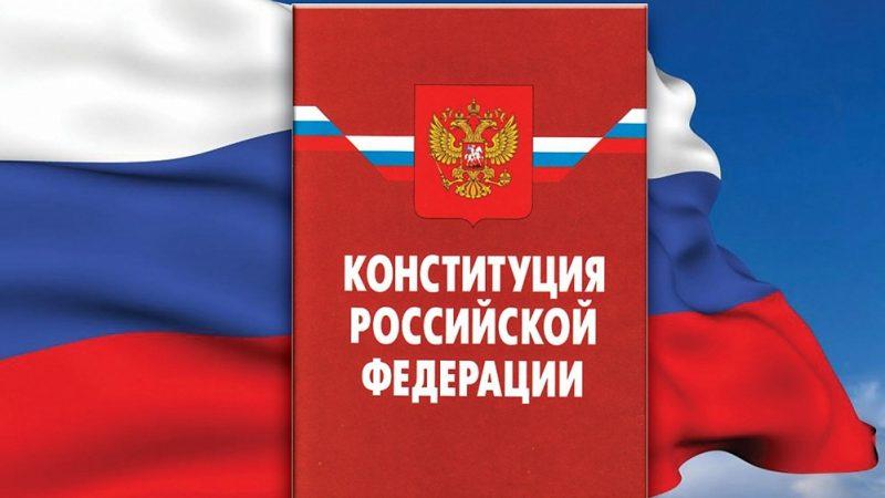 Поправки в Конституцию РФ: семейные ценности и всестороннее развитие детей…