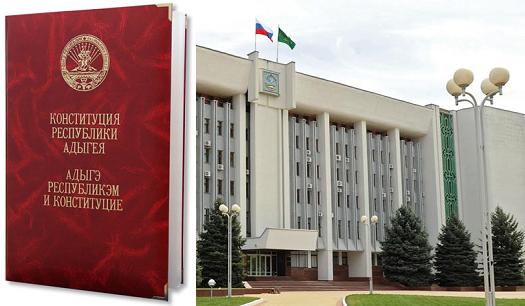 С Днем Конституции Республики Адыгеи!